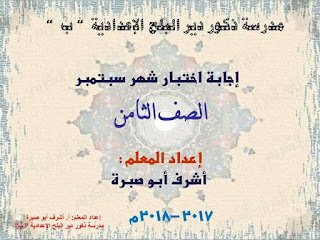 امتحان لغة عربية مع الاجابات للصف الثامن