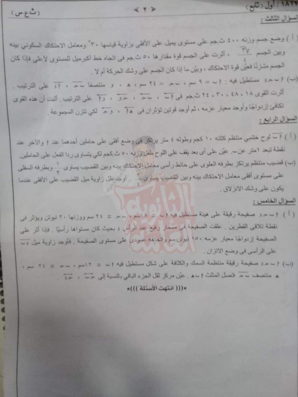 امتحان السودان فى الاستاتيكا للصف الثالث الثانوى 2019 - موقع مدرستى
