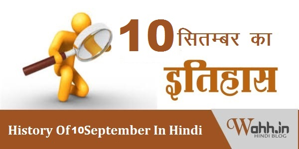 10-September-Aaj-Ka-itihaas-History