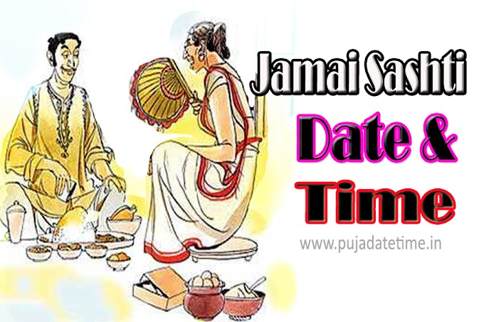 2021 Jamai Sashti Puja Date, Jamai Shashthi Puja Schedule in India
