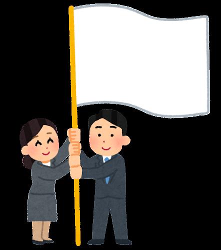 大きな旗を持つ会社員のイラスト