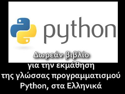 Εκμάθηση της γλώσσας προγραμματισμού Python στα Ελληνικά
