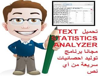 تحميل TEXT STATISTICS ANALYZER مجانا برنامج توليد احصائيات سريعة من أي نص