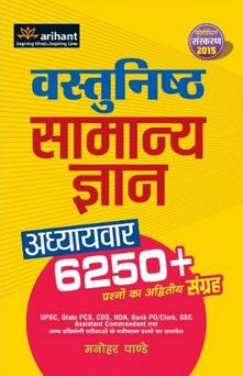 Gk Book In Hindi 2015