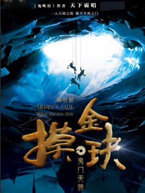 [Convert] Tiểu Thuyết Trộm Mộ: Mô Kim Quyết Quỷ Môn Thiên Sư (20 chương)