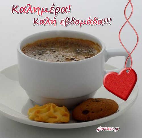 Καλημέρα και Καλή εβδομάδα!........giortazo
