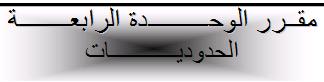 رياضيات اول ثانوي اليمن ملخص الوحدة الرابعة الحدوديات