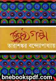 তারাশঙ্কর বন্দ্যোপাধ্যায়ের শ্রেষ্ঠ গল্প Tarashankar Bandyopadhyayer Shreshtho Galpo