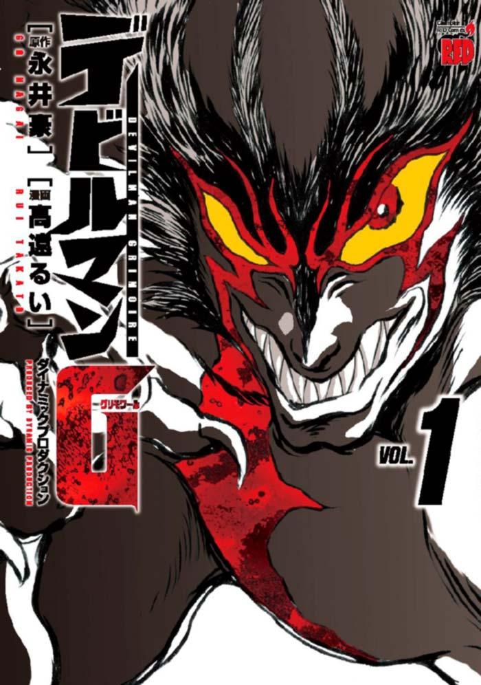Devilman G (Devilman Grimoire)