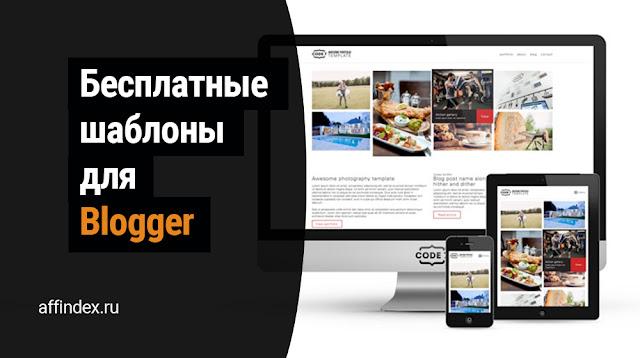 Русскоязычные шаблоны для блоггер