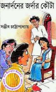 Jonardoner Jordar Kouto by Sanjib Chattopadhyay