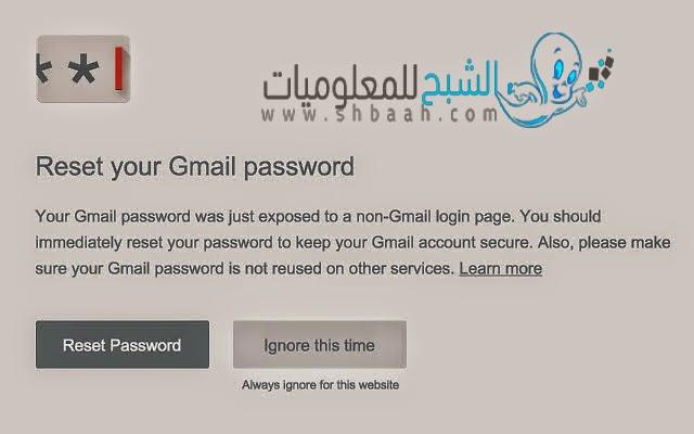 زيادة الأمان لتصفحك مع إضافة جوجل الجديدة لمتصفح جوجل كروم Password Alert