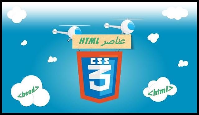عناصر الـ HTML