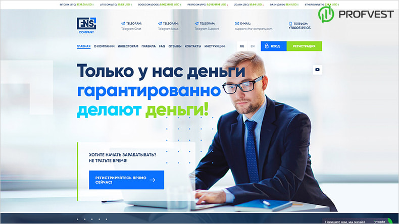 FNS Company обзор и отзывы HYIP-проекта
