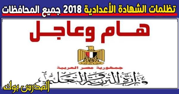 تظلمات الشهادة الأعدادية 2018 الترم الأول جميع المحافظات ,تظلمات الصف الثالث الاعدادي الفصل الدراسي الأول 2018 محافظة المنيا , البحيرة,المنوفية,سوهاج,الغربية وجميع محافظات مصر