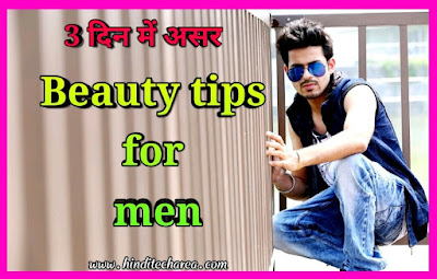 Men makeup, men skin care, beauty products