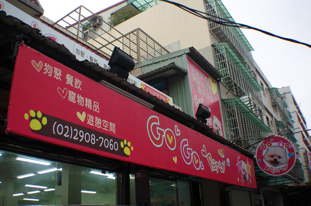 10.15 GOGOPARTY寵物餐廳 Part1 玩美出攝 望雨心隨的旅遊攝影紀錄
