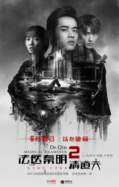 DramaPanda: Medical Examiner Dr. Qin 2 (2018)