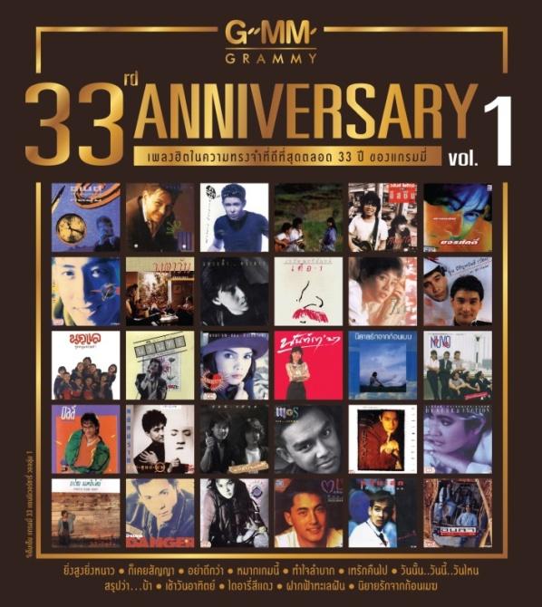 Download [Mp3]-[Hot New] เพลงฮิตในความทรงจำที่ดี่ที่สุดตลอด 33 ปี ของแกรมมี่ ในชุด Gmm Grammy 33rd Anniversary Vol.1 CBR@320Kpbs 4shared By Pleng-mun.com