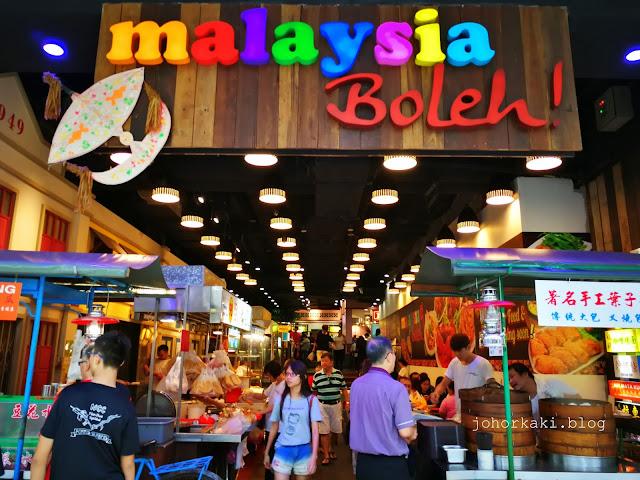 Malaysia-Boleh!-Jurong-Point-Penang-Char-Kway-Teow
