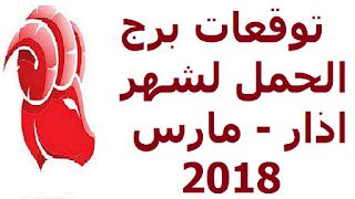 توقعات برج الحمل لشهر اذار - مارس  2018