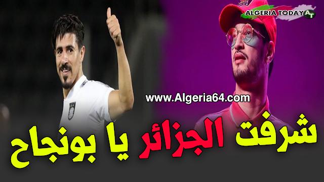 """سولكينغ-soolking: """" شرفت الجزائر يا بونجاح"""""""