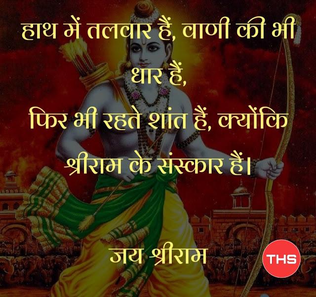जय श्री राम स्टेटस शायरी