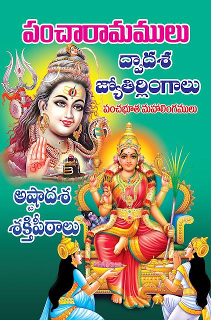ద్వాదశ జ్యోతిర్లింగాలు పంచారామాలు | dwadasa jyotirlingas | pancharamas | GRANTHANIDHI | MOHANPUBLICATIONS | bhaktipustakalu