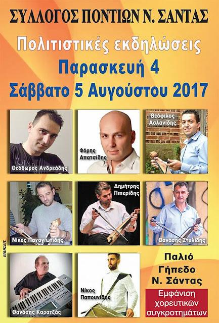Πολιτιστικές εκδηλώσεις από το Σύλλογο Ποντίων Ν. Σάντας