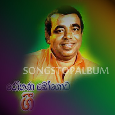 Nethin netha balala rohana bogoda | sinhala songs | play lk.