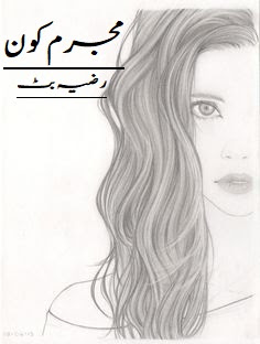 best urdu novels, free urdu novels, Novels, Urdu, Urdu novels, Urdu Books,