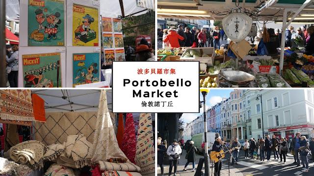 【倫敦】 諾丁丘 Portobello Market 波多貝羅市集,世界最大古董市場!