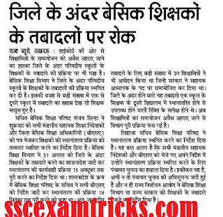 UP Basic Teachers News
