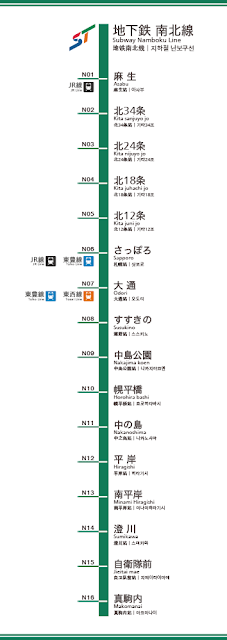 Sapporo Subway Namboku Line Route Map