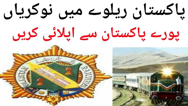pakistan railway jobs 2020,railway jobs 2020,new jobs in pakistan railway,jobs