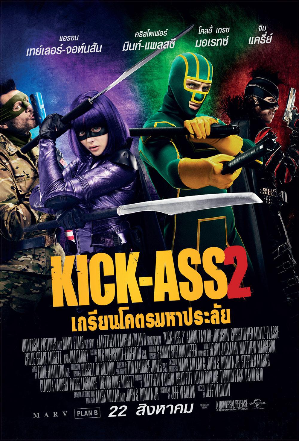 Kick-Ass 2 (2013) เกรียนโคตรมหาประลัย ภาค 2