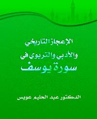 تحميل كتاب الاعجاز التاريخي والأدبي والتربوي في سورة يوسف - عبد الحليم عويس