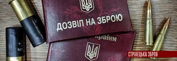 Як придбати зброю в Україні: 10 простих кроків