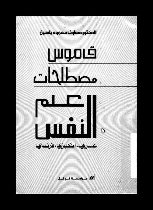 قاموس علم النفس انجليزي عربي pdf