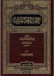 حمل كتاب المحتضرين لابن أبي الدنيا