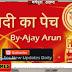 RED FM 93.5 से Saavn तक धूम मचा रही है मधेपुरा के अजय की कहानी 'शादी का पेंच'
