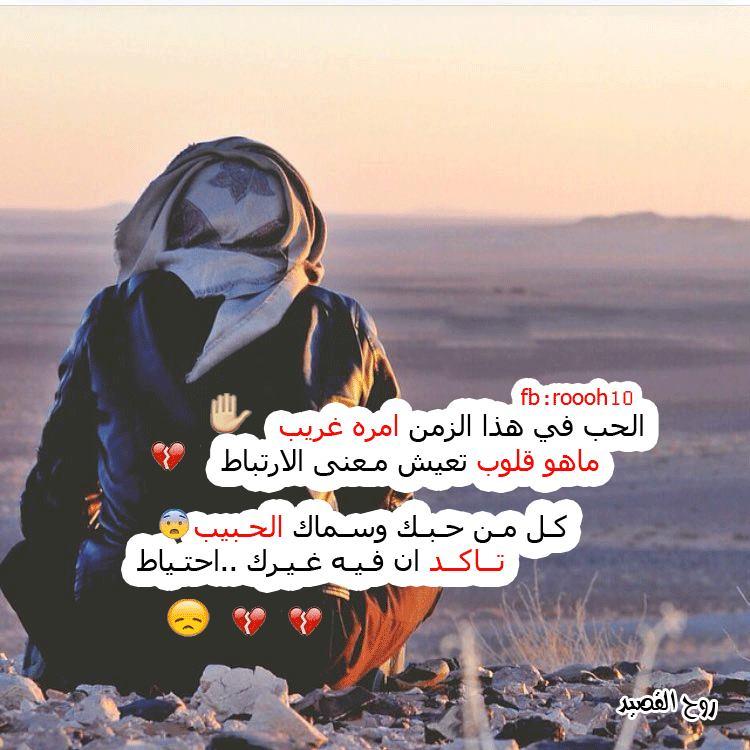 شعر خليجي بدوي عن الحب باحترام يقطـع اللـه حب مآفيه آحترآم مع صوره معبره لا يفوتكم