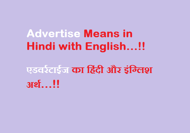 Advertise Means in Hindi