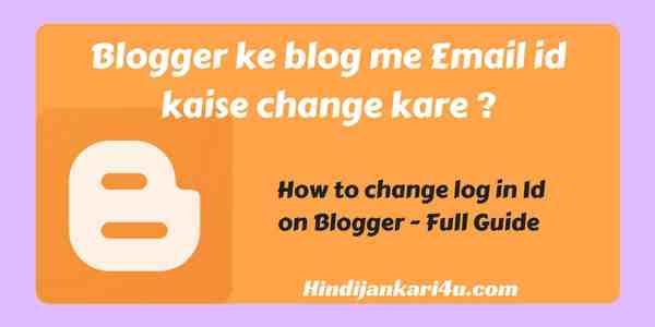 Blogger ke blog me Email id kaise change kare ?