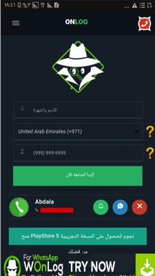 هذا التطبيق الخرافي سيساعدك على التجسس على واتساب أي شخص في العالم من خلال رقمه فقط