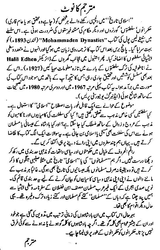 Muslim Tareekh