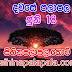 Lagna Palapala Ada Dawase  | ලග්න පලාපල | Sathiye Lagna Palapala 2020 | 2020-06-18