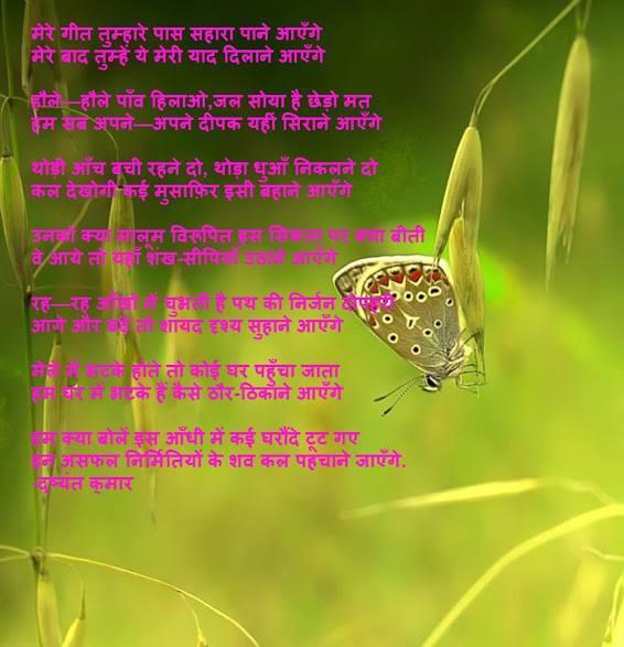 मेरे गीत तुम्हारे पास सहारा पाने आएँगे Gazal By दुष्यंत कुमार
