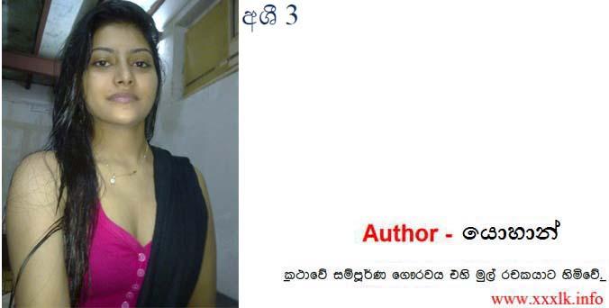 ව ල කත: Sinhala Wela Katha Birindage Yaluwa Gossip Lanka