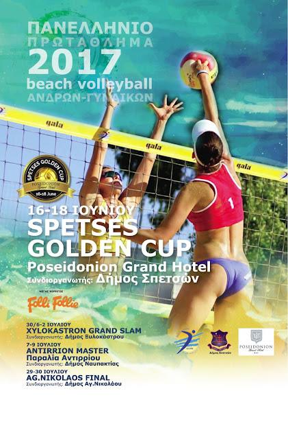 Το Πανελλήνιο Πρωτάθλημα Beach Volley Ανδρών και Γυναικών για πρώτη φορά στις Σπέτσες